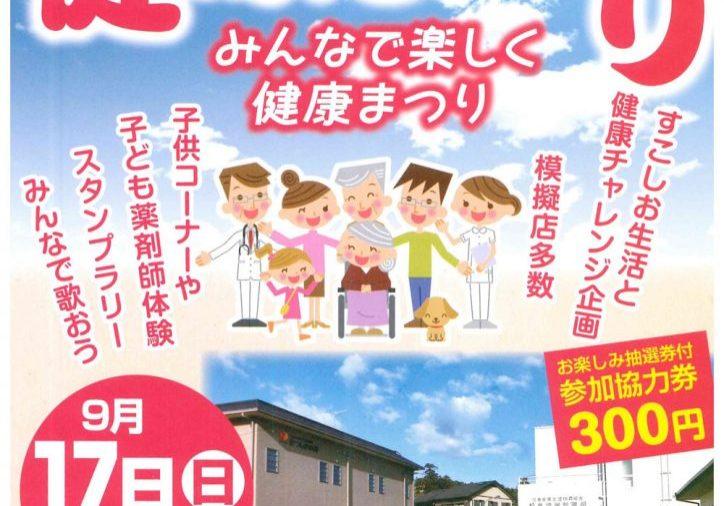 2017_kenkoumatsuri