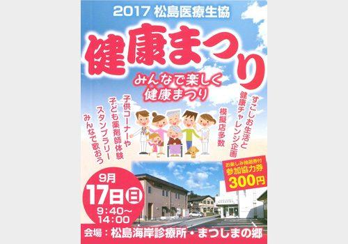 2017_kenkoumatsuri_img_01